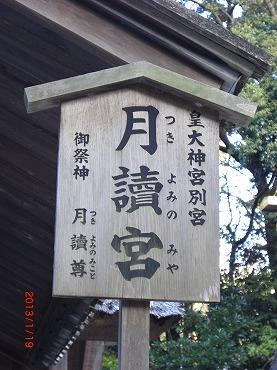 月読宮 (4)