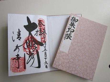 ご朱印帳 (2)