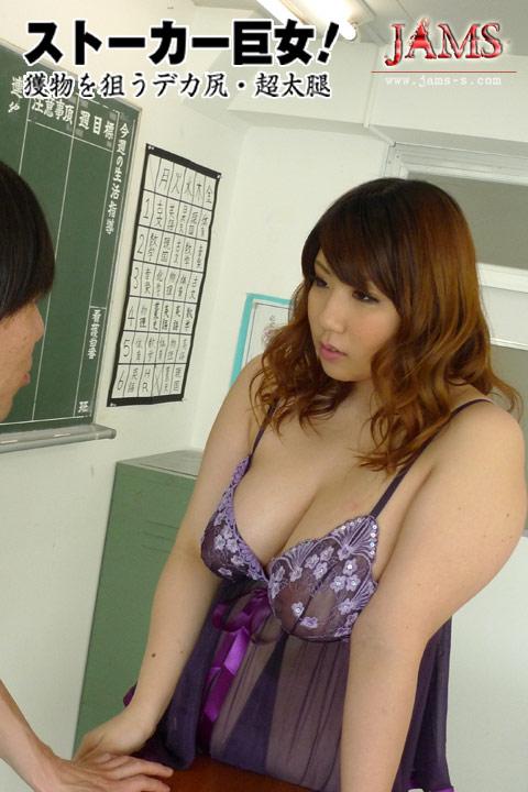 柚木彩華[SND-53]ストーカー巨女!獲物を狙うデカ尻・超太腿