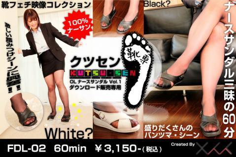 靴専 OLナースサンダル Vol.1