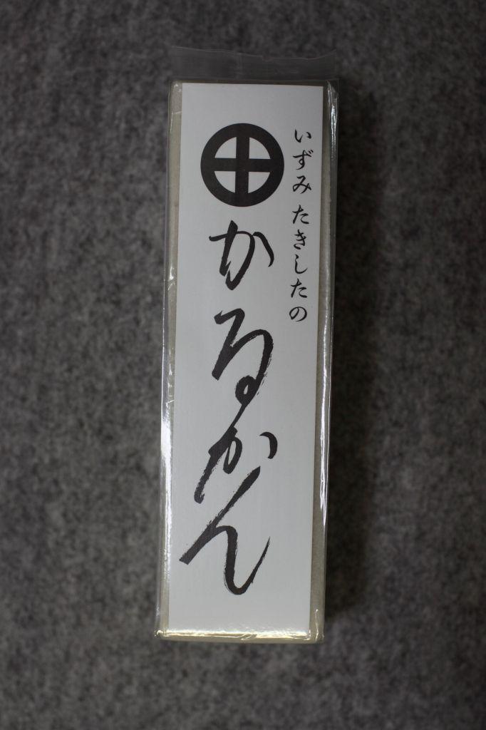 """""""はやぶさ""""旅日記"""