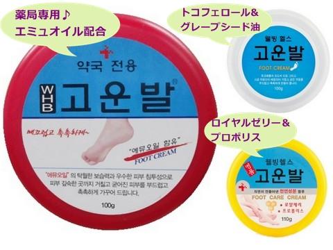 コウンバル_美しい足 (2)