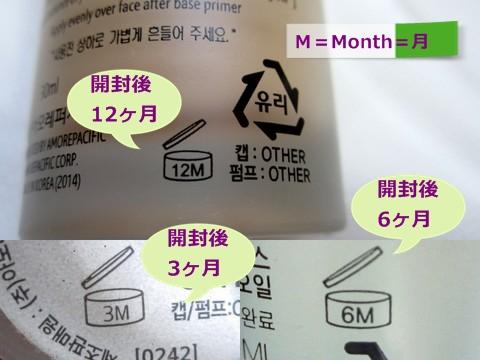 韓国コスメ_使用期限2 (3)