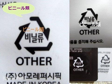 韓国コスメ_リサイクルマーク_読み方 (3)