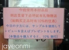 Apieu_アピュ_明洞中央路店_2014年9月 (3)