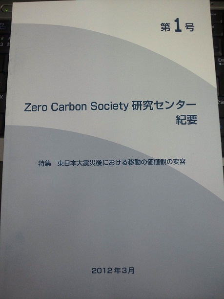 Zero Carbon Society 研究センター紀要