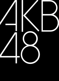420px-AKB48_logo_svg_convert_20110117172632_20110926004501.png