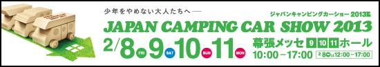 camping-cer-banner.jpg