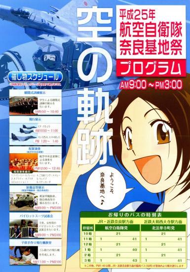 空自奈良基地祭プログラム