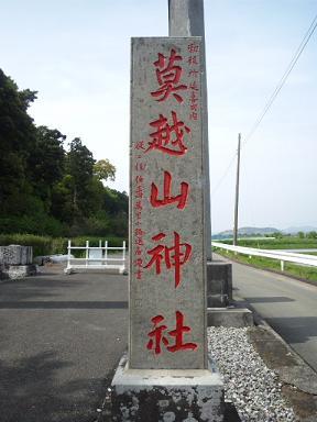 莫越山神社
