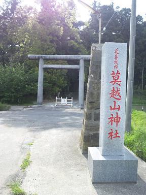 莫越山神社★