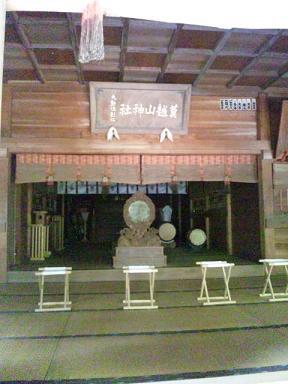 莫越山神社★拝殿