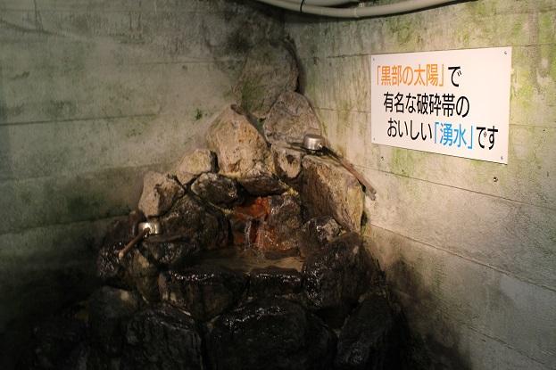黒部ダム:220段の階段 湧水