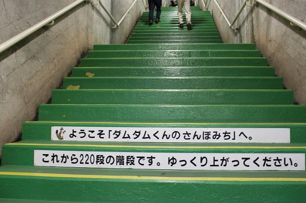 黒部ダム:220段の階段