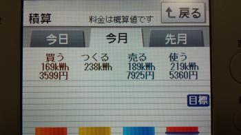 20131208_061527_convert_20131208073617.jpg