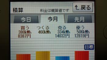 20131215_170940_convert_20131215171510.jpg