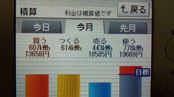 20131222_200458_convert_20131222210410.jpg