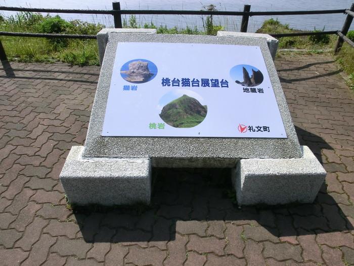 20120807桃岩 (29)
