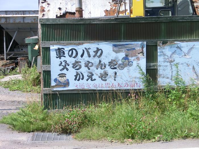 礼文4H番外 (1)