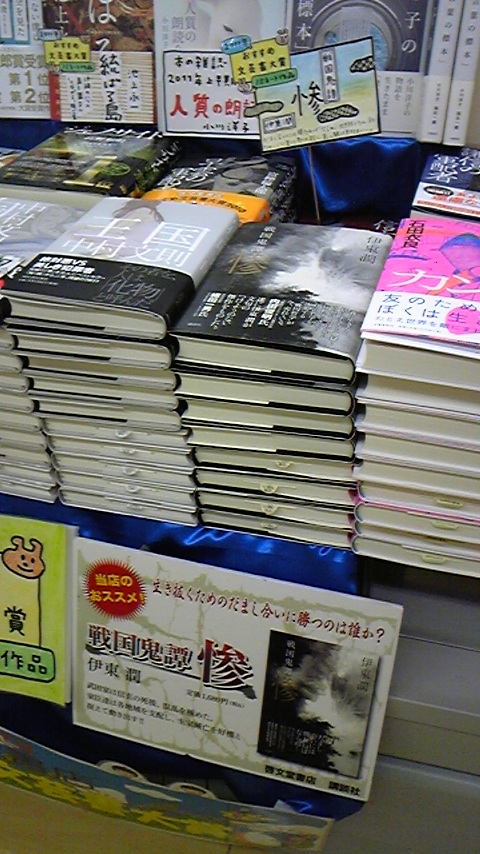 啓文堂高幡不動店