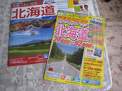 12hokkaido_gude.jpg