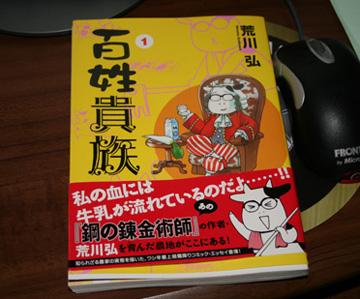 hyaku_vol1.jpg