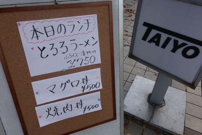 TAIYO(タイヨウ)2