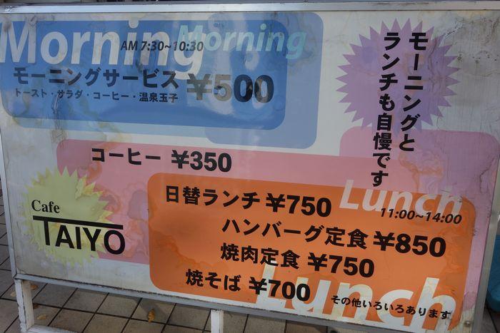 TAIYO(タイヨウ)3