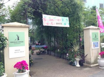 京阪園芸 門構え