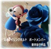 薔薇の妖精(青)