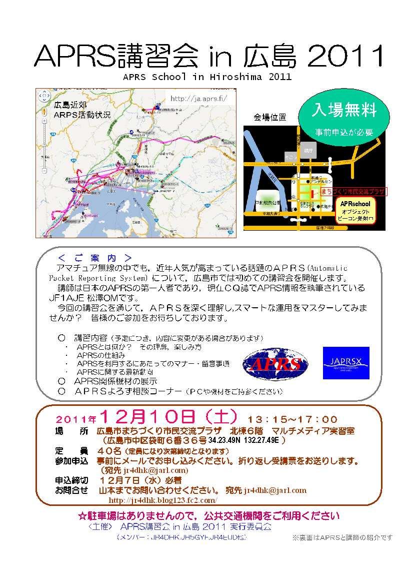 20111004_APRS講習会ポスター-1