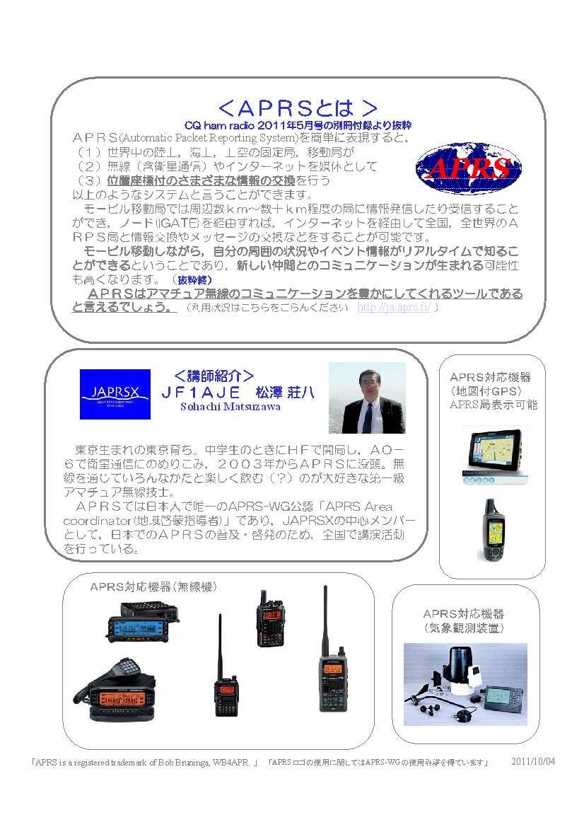 20111004_APRS講習会ポスター-2