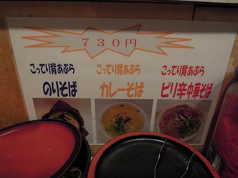 中華そば 花京 (4)