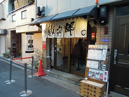 つけ麺 紋次郎 (2)