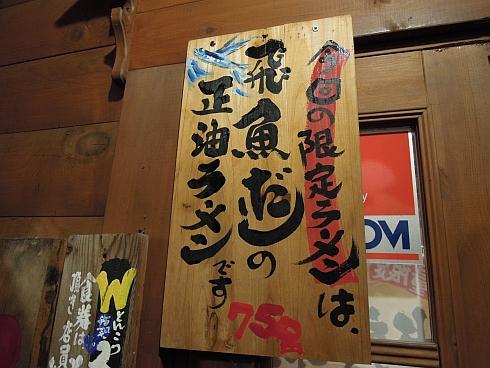 無鉄砲 本店 (1)