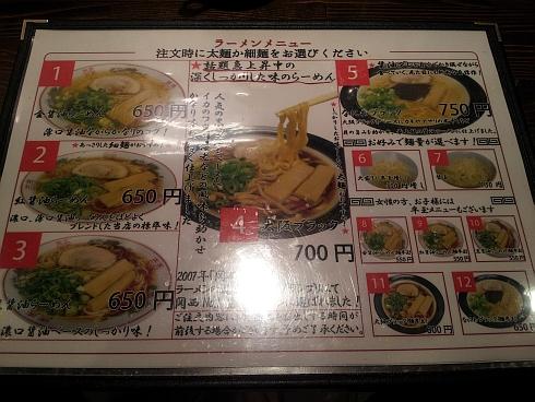 金久右衛門 道頓堀店 (1)