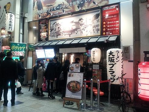 金久右衛門 道頓堀店 (3)