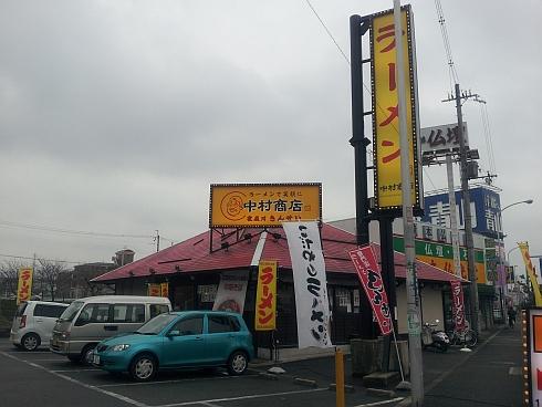 中村商店 寝屋川きんせい (1)