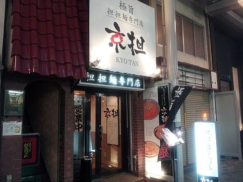 極旨担担麺専門店 京担 (1)