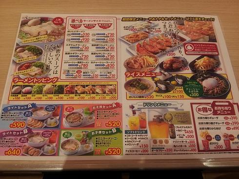 どうとんぼり神座 寝屋川店 (1)