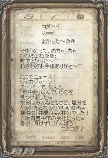 Juwel's Room PartⅡ-1108091
