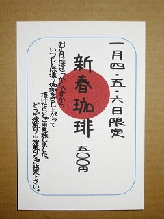 s-新春珈琲