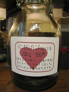 s-バレンタインブレンド瓶