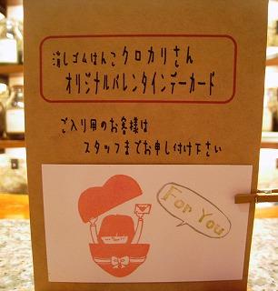 s-バレンタインカード