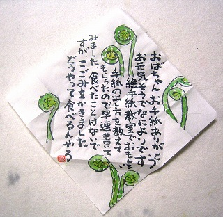 s-手紙3