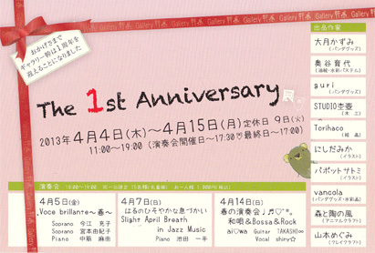 ブログーthe 1st Anniversary展 01