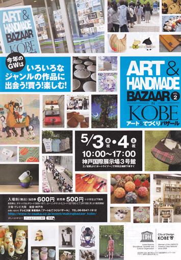 ブログアート&てづくりバザール201305