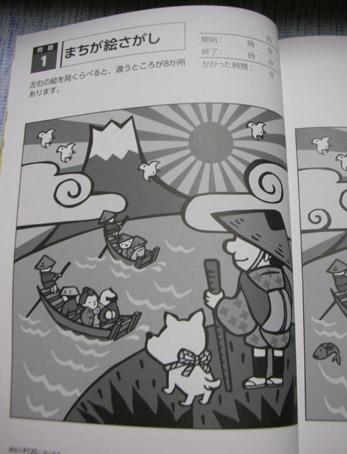 ブログアートパズル02