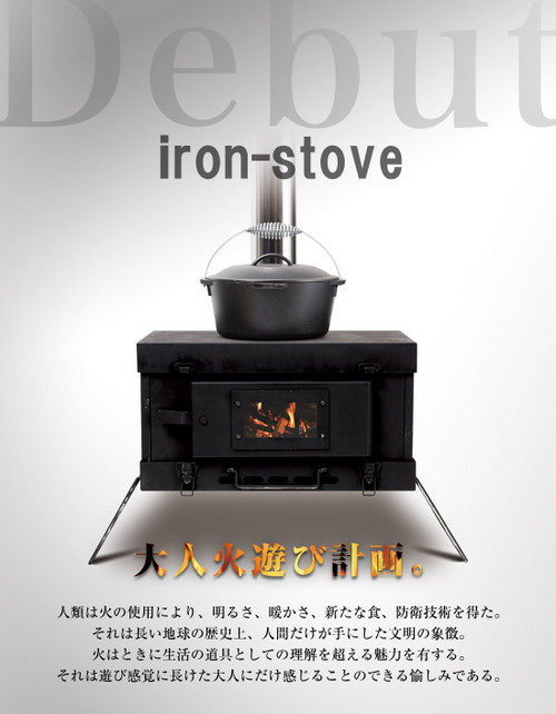 tent-Mark iron-stove 改