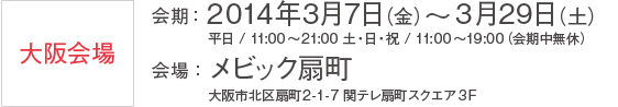 マチオモイ帖2014 大阪会場詳細